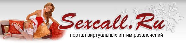 Секс по части телефону. www.sexcall.ru