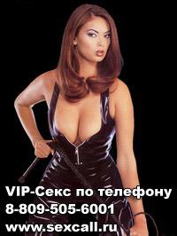 rossii-seks-po-telefonu-deshevo-tsena-nozhki-stroynoy