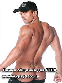 гей секс общение