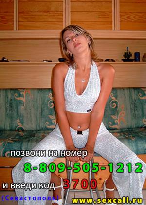 Секс По Телефону Севастополь
